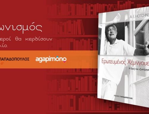 Οι 3 νικητές του μεγάλου διαγωνισμού AgapiMono & των Εκδόσεων Παπαδόπουλος είναι οι…