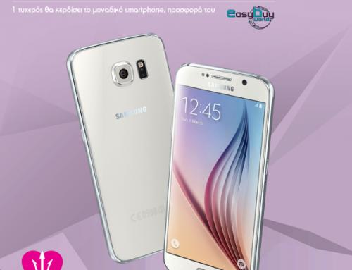 Ο νικητής του Samsung Galaxy S6 προσφορά του Easy Buy World
